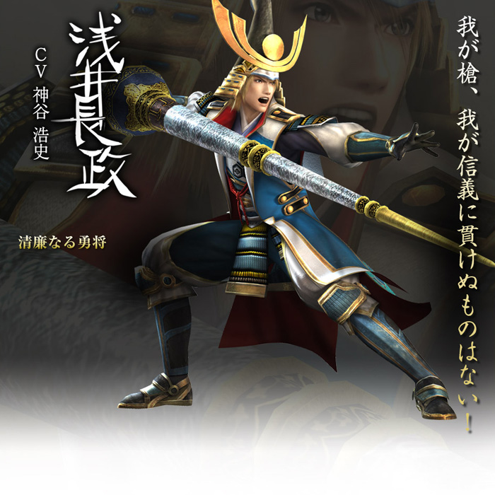 Sengoku Musou 4: Azai Nagamasa, lãnh chúa xứ Omi - Ảnh 2