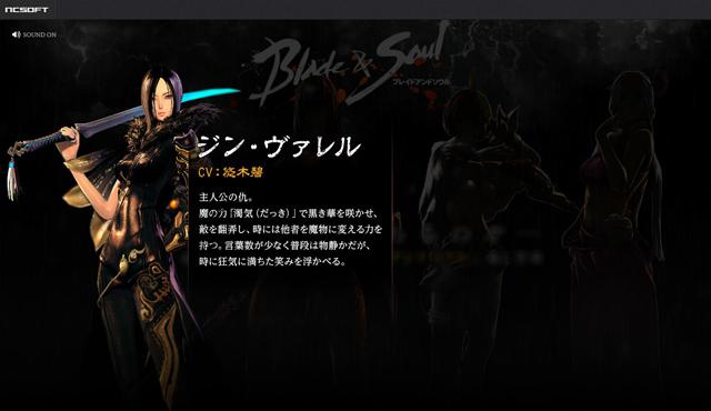 Lộ diện những thông tin đầu tiên về amine Blade & Soul 4