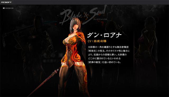 Lộ diện những thông tin đầu tiên về amine Blade & Soul 5