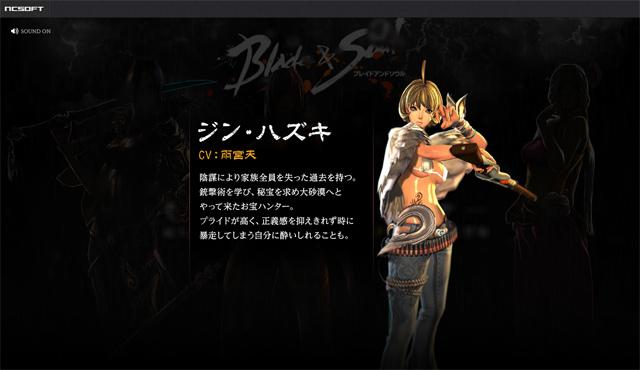 Lộ diện những thông tin đầu tiên về amine Blade & Soul 6