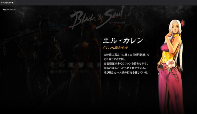 Lộ diện những thông tin đầu tiên về amine Blade & Soul 7