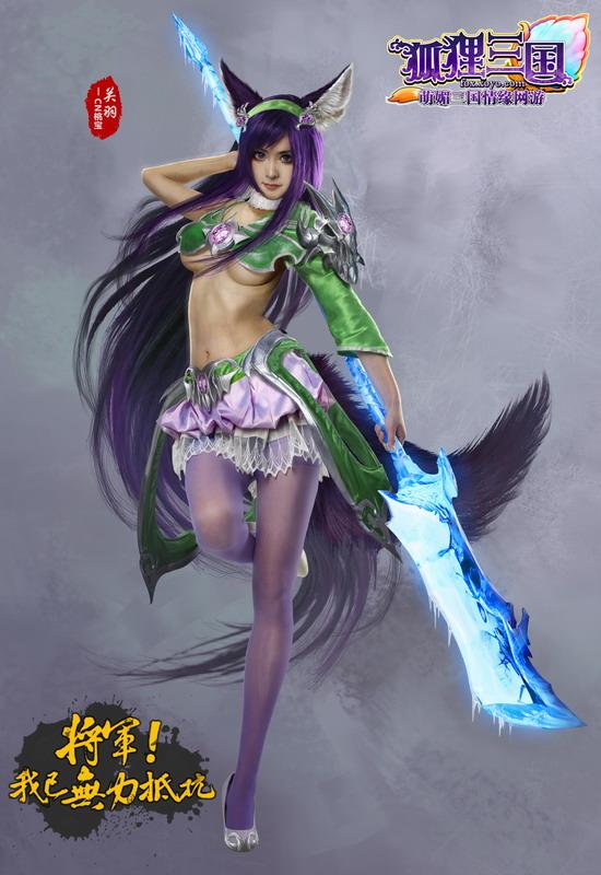 Kingsoft khoe cosplay Hồ Ly Tam Quốc cực quyến rũ - Ảnh 9