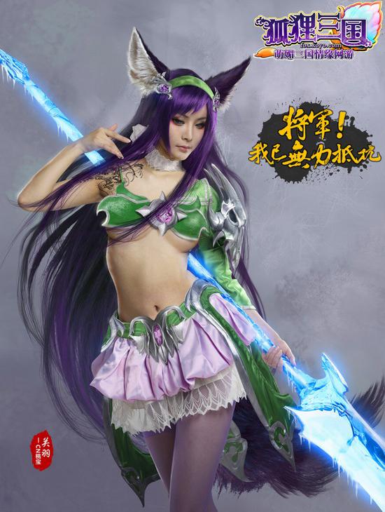 Kingsoft khoe cosplay Hồ Ly Tam Quốc cực quyến rũ - Ảnh 10