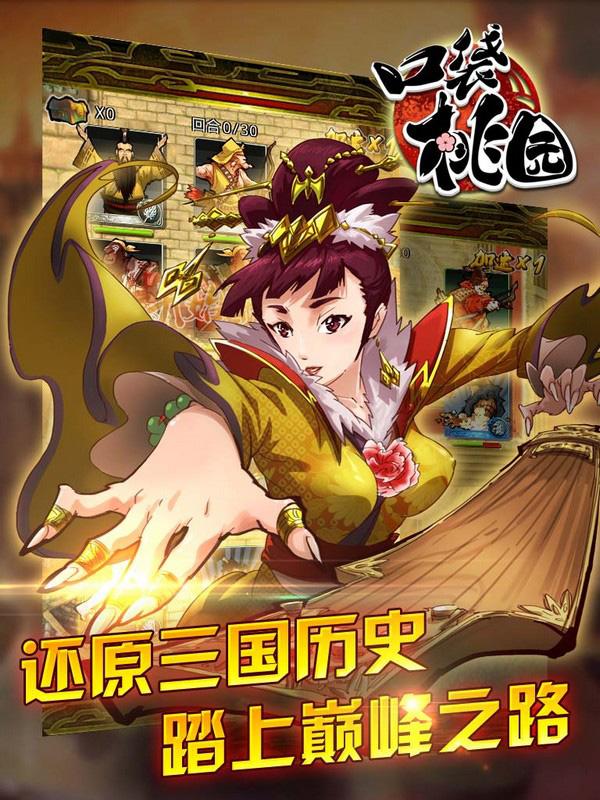 Soha Game đưa Đào Viên Mobile cập bến Việt Nam 3