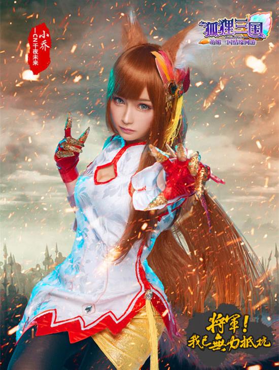 Kingsoft trình làng bộ cosplay Hồ Ly Tam Quốc thứ hai - Ảnh 4