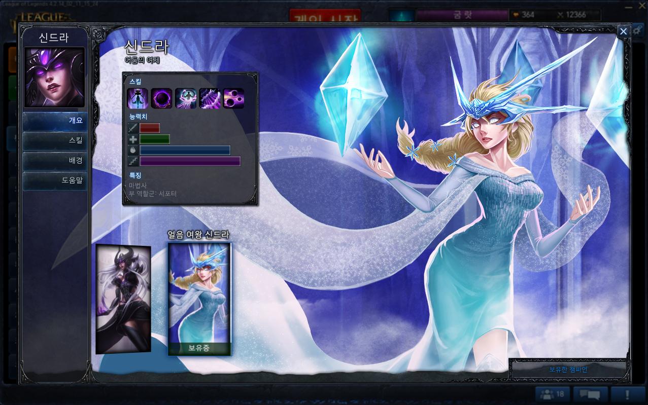 Ngắm trang phục mới của Syndra lấy ý tưởng từ Frozen 2