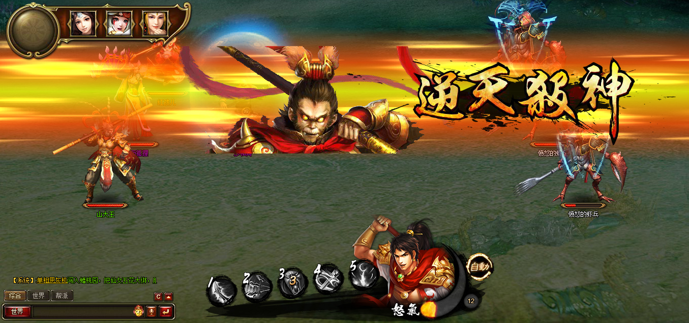 Webgame Ám Hắc Tây Du có mặt tại Việt Nam 2