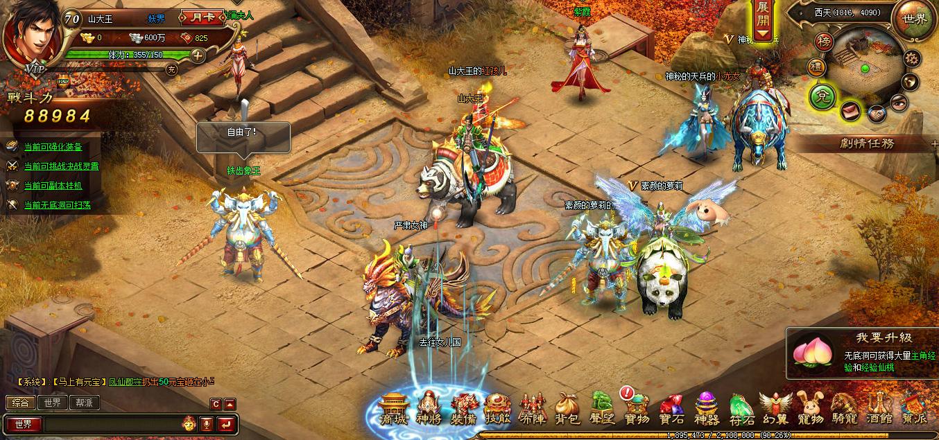 Webgame Ám Hắc Tây Du có mặt tại Việt Nam 4