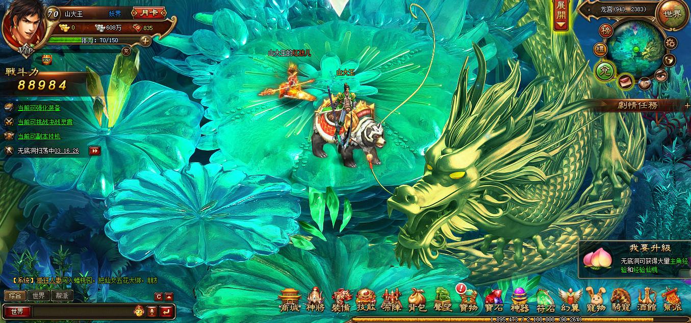 Webgame Ám Hắc Tây Du có mặt tại Việt Nam 7