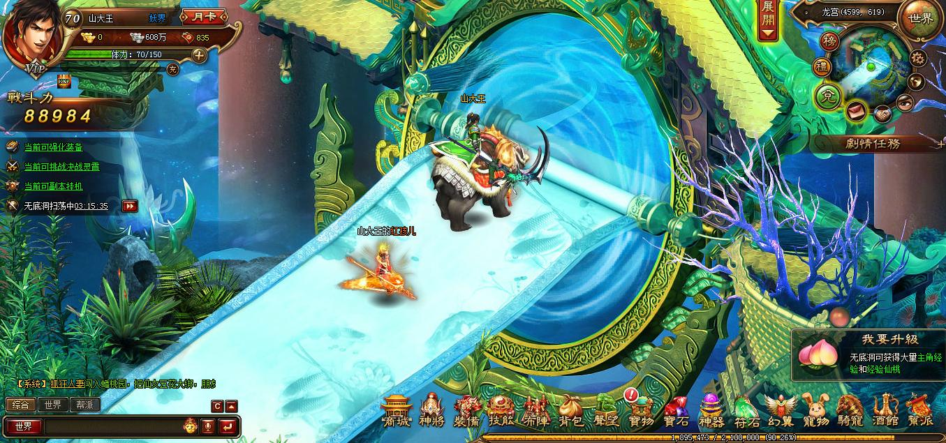 Webgame Ám Hắc Tây Du có mặt tại Việt Nam 8