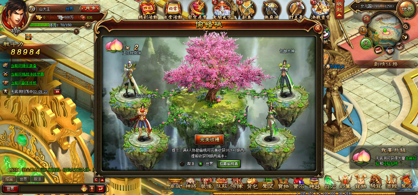 Webgame Ám Hắc Tây Du có mặt tại Việt Nam 9