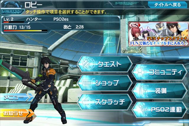 Phantasy Star Online 2 có phiên bản di động 1