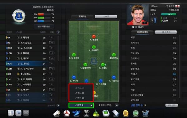 FIFA Online 3 Hàn Quốc đón bản cập nhật mới 4
