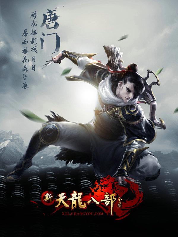 Đường Môn là môn phái thứ 11 của Thiên Long Bát Bộ 1