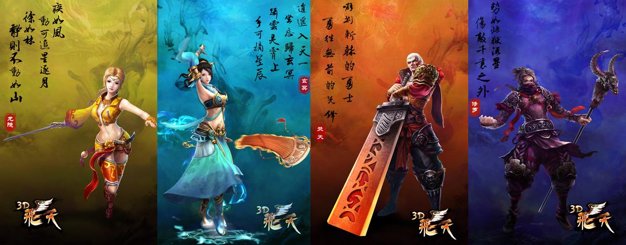Phi Thiên 3D cập bến Việt Nam 2