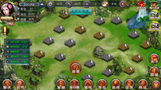 ME Corp trình làng trang giới thiệu Ải Tam Quốc 4
