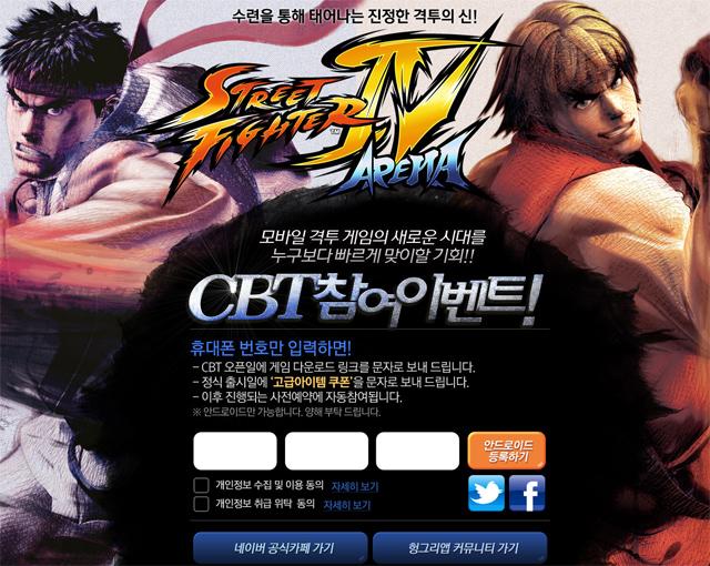 Street Fighter IV Arena thử nghiệm tại Hàn Quốc 1