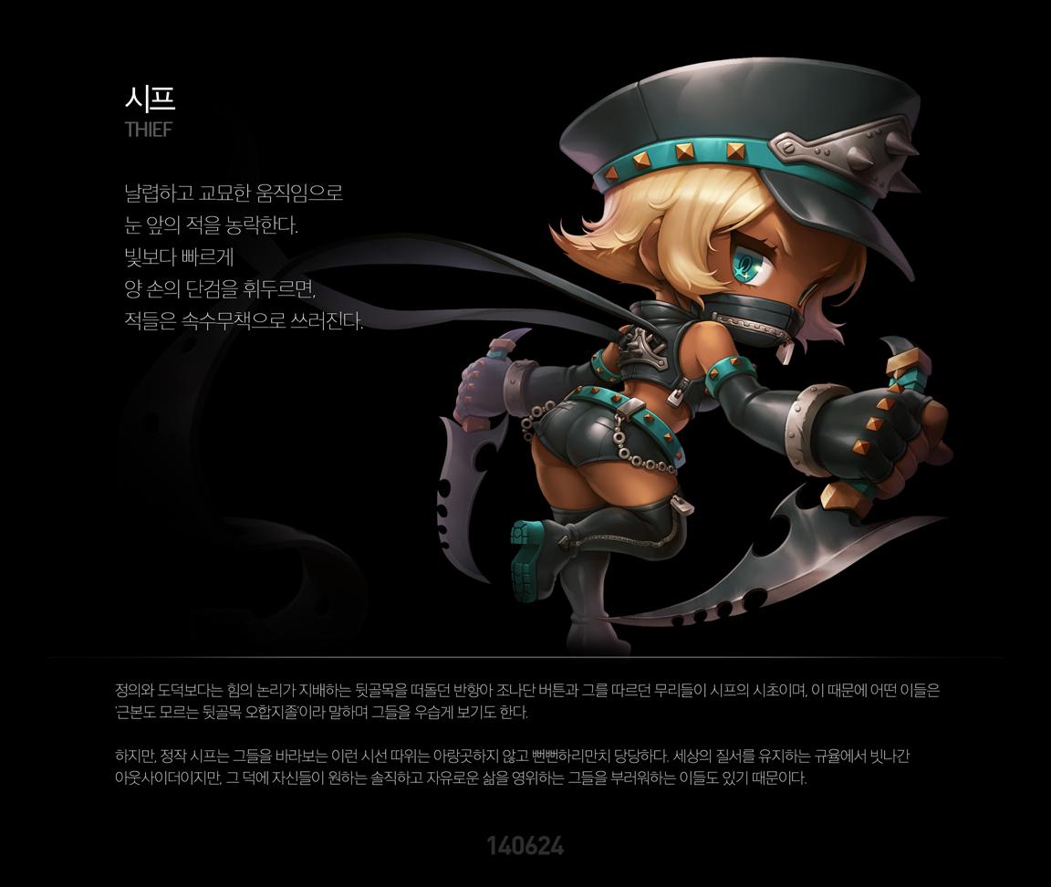 MapleStory 2: Assasin và Thief lộ diện - Ảnh 4